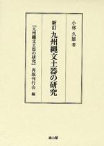 九州繩文土器の硏究