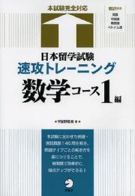 日本留學試驗速攻トレ-ニング 數學コ-ス1編
