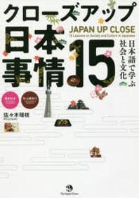 クロ-ズアップ日本事情15 日本語で學ぶ社會と文化