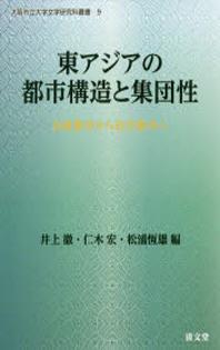 東アジアの都市構造と集團性 傳統都市から近代都市へ