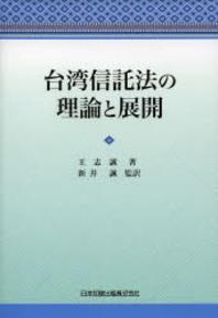 台灣信託法の理論と展開