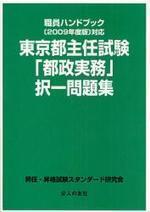 東京都主任試驗「都政實務」擇一問題集 職員ハンドブック(2009年度版)對應
