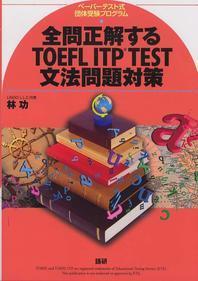 全問正解するTOEFL ITP TEST文法問題對策 ペ-パ-テスト式團體受驗プログラム