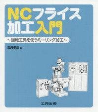 NCフライス加工入門 回轉工具を使うミ-リング加工