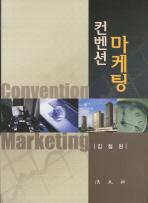 컨벤션 마케팅