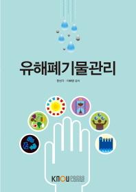 유해폐기물관리(1학기, 워크북포함)