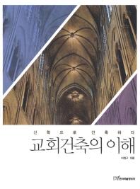 교회건축의 이해