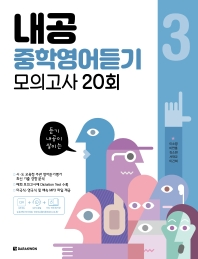 내공 중학영어듣기 모의고사 20회. 3