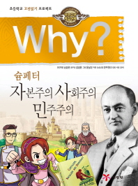 Why? 슘페터 자본주의 사회주의 민주주의