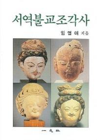 서역 불교 조각사