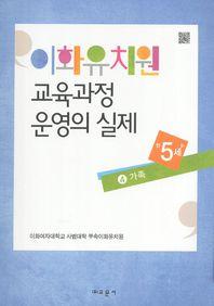 이화유치원 교육과정 운영의 실제. 4: 가족(만5세)