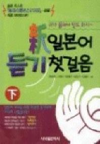 신일본어듣기첫걸음(하)