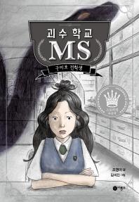 괴수 학교 MS: 구미호 전학생