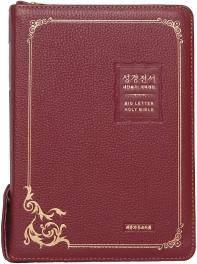 성경전서(버건디/대/새찬송가/NKR73EBU/천연우피)