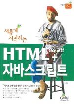 CSS 포함 HTML + 자바스크립트
