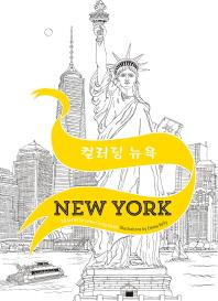 컬러링 뉴욕 New York