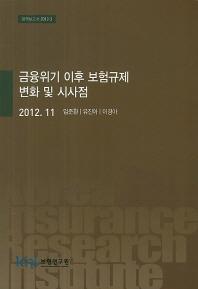 금융위기 이후 보험규제 변화 및 시사점