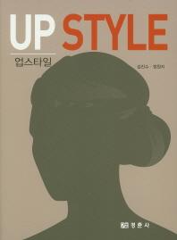 업스타일(Up Style)