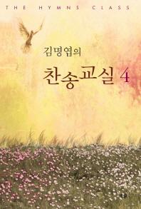 김명엽의 찬송교실. 4