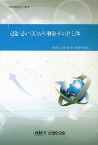 산업 분야 ODA의 동향과 이슈 분석