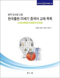 한국 도서관 소장 한국출판 20세기 중국어 교재 목록