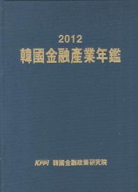 한국금융산업연감(2012)