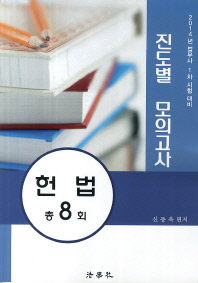 헌법 총8회 진도별 모의고사(2014)