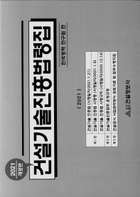 건설기술진흥법령집(2021)