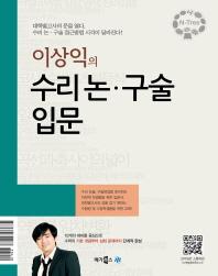이상익의 수리 논구술 입문(2012)