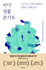 바다 생물 콘서트