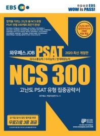 와우패스 JOB EBS NCS 300 고난도 PSAT 유형 집중공략서(2020)