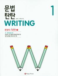 문법 탄탄 Writing. 1 : 문장의 기본편1