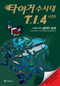 타이거 수사대 T I 4 시즌5. 2: 상어의 요새