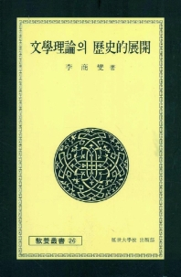 문학이론의 역사적전개(교양총서 26)