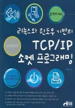 리눅스와 윈도우 기반의 TCP/IP 소켓프로그래밍