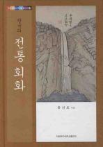 한국의 전통 회화