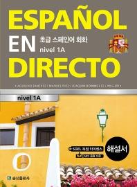초급 스페인어 회화 nivel 1A 해설서