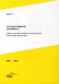 저소득 금융소회계층을 위한 공공지원정책 연구