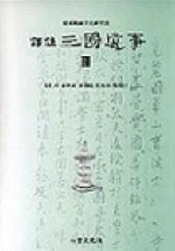 역주 삼국유사 3