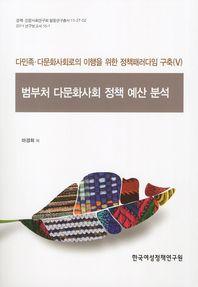 범부처 다문화사회 정책 예산 분석