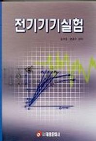 전기기기실험(2005)