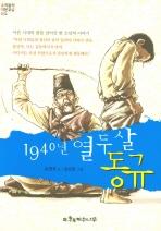 1940년 열두살 동규