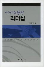 서비스현장 리더십