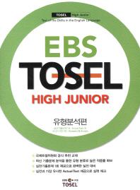 EBS TOSEL High Junior: 유형분석편