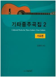 기타중주곡집. 2(가요편)