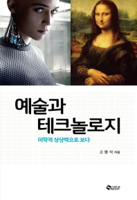 예술과 테크놀로지