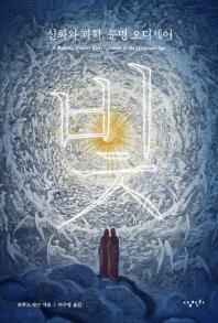 빛: 신화와 과학, 문명 오디세이