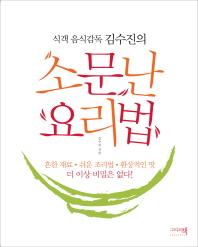 식객 음식감독 김수진의 소문난 요리법