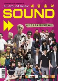 대중음악 Sound Vol. 7: 한국 인디 명곡 100선