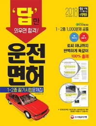 운전면허1,2종 필기시험문제집(2018)